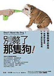 【新書滿千免運】別斃了那隻狗(改版)|凱倫.布萊爾(Karen Pryor)|商周出版