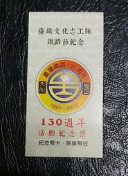 台灣鐵路130周年鐵路節紀念 臺鐵文化志工隊鐵路節紀念 130週年活動紀念票