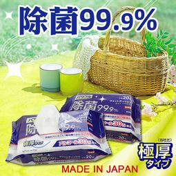 日本製外出專用含酒精成份超厚度抗菌乃疫濕紙巾