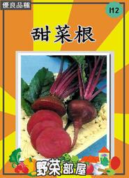 【野菜部屋~蔬菜種子】I12 甜菜根種子1.8公克(約120粒) , 好吃的生菜沙拉 , 每包12元~