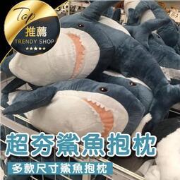 《台灣現貨 鯊魚娃娃》 鯊魚抱枕 鯊魚玩偶 靠枕玩偶娃娃 鯊魚吊飾 鑰匙圈【VR030453】
