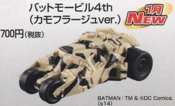 《樂城》特價 現貨 Dream Tomica 多美小汽車 夢想系列 迷彩 蝙蝠車