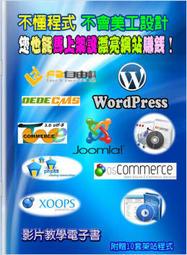 免運費「架設Linux主機+架站+維護教學課程+遠端協助」在本店購加贈六國語言的旅遊詞彙套組含轉售權