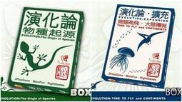實體店面 送牌套 演化論 物種起源 + 振翅高飛 大陸遷徙擴充 Evolution + EX 正版桌遊