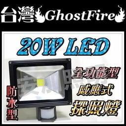 現貨 保一年 F1B29 臺灣 GhostFire 20W LED 防水感應燈 投射燈 紅外線 節能燈 騎樓 廣場