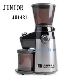 *咖啡妹妹* JUNIOR 不銹鋼全能磨豆機 / 錐刀研磨機 JU1421