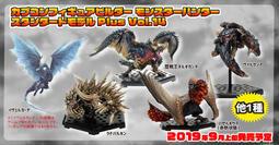 CAPCOM 盒玩 魔物獵人 標準模型集 Plus Vol.14 全六種 一中盒  (4976219102070)