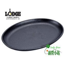 露營小站~【LOSH3】美國製LODGE 10吋橢圓形平底煎盤 鑄鐵鍋/荷蘭鍋/鐵板燒盤 (免開鍋)