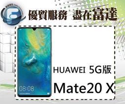 【全新直購價25500元】HUAWEI Mate 20 X 5G 8G+256GB/超廣角鏡頭/7.2吋