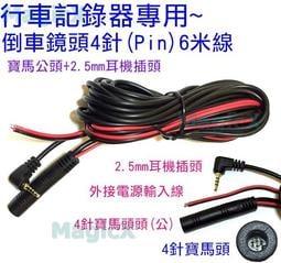 MG安控-4P行車記錄器後鏡線6米線10米線4P寶馬頭+2.5mm插頭鏡頭線4Pin寶馬頭鏡頭線2.5mm倒車影像線