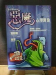 【工具書】惡魔心理測驗(袖珍版) 全一冊【南京、富田隆、海鴿出版】【七成新】
