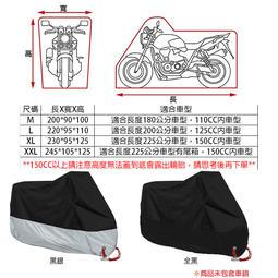 捌 加厚尼龍布 SYM三陽 E-WOO 電動車 防曬套 防塵套 機車罩 適用各型號機車