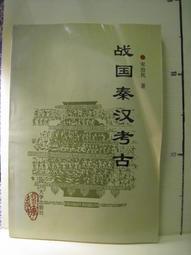 【等閑書房】《戰國秦漢考古》簡體|宋治民|四川大|二手書532櫃