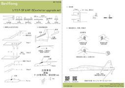 1/72~F-5F/RF-5E機身細節加強套件~前緣襟翼,輔助進氣口,鼻輪,尾管,派龍治具,配重塊與落地燈(樹脂材質)