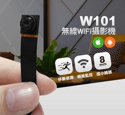 台灣店面保固發票認證4K無線WIFI攝影機即時手機監看無線WIFI針孔攝影機無線針孔 無線遠端IP攝影機