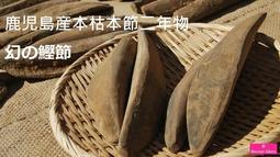 現貨特價!! 日本鹿兒島產 日本第一 夢幻鰹節 本枯節二年物 二年熟成柴魚 (特大) 深夜食堂 貓飯作法