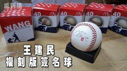 【喬尚露天】王建民複刻版簽名球 含淚賠售當一般棒球賣 硬式標準規格 投打練習球