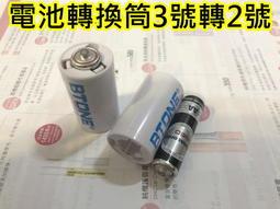 超級好用電池轉換筒【沛紜小鋪】輕鬆3號轉2號 使用1顆3號電池就搞定 居家常備好用品 電池轉換筒可重複使用