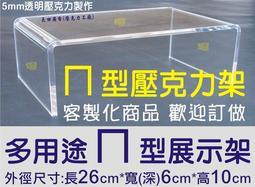 壓克力ㄇ型架 ㄇ字架 LCD液晶螢幕架 鍵盤收納架 主機架 印表機架 收納箱 收納盒 手機櫃 壓克力櫃 展示櫃 客製化