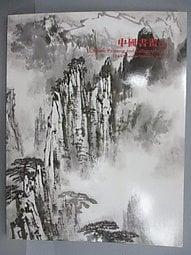 【露天書寶二手書T1/收藏_QND】嘉德四季_中國書畫(五)_2010/6/19