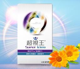 <)真的最便宜-非贈品☆~ 超視王 台灣 專利 綠蜂膠萃取 PPLS 60粒入 保證公司貨 (SX2040W)