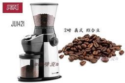 ≋咖啡流≋ JUNIOR JU1421 不鏽鋼全能磨豆機 / 錐刀研磨機  贈2磅義式綜合豆