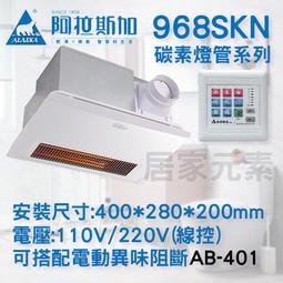阿拉斯加 968SKN 碳素燈管系列 線控 浴室暖風機 暖風乾燥機 多功能暖風機 暖風機 乾燥機 遠紅外線
