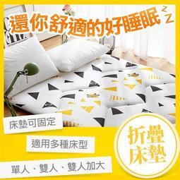 現貨【升級舒適材質 摺疊床墊】日式床墊 單人/雙人/雙人加大 4款任選 簡單舒適