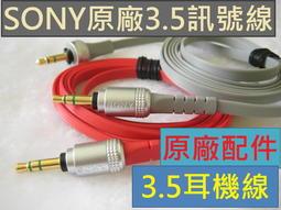 真正原裝 SONY 3.5mm 端子 訊號線耳機線對錄線發燒線扁線連接線 電腦接喇叭 MDR-XB920 MDR-X10