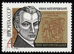 蘇聯郵票_作家文學_名人肖像_1969_4527 →逗^郵舖←