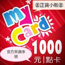 (初次購買者請勿直接下標)㊣正貨小販㊣MyCard 1000點虛擬點數卡 $ 940 (現貨出售) 露露通給序號