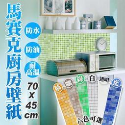 加大款 70X45 防油貼 防水貼紙 壁貼 牆貼 廚房 防油 馬賽克 磁磚貼 窗貼 民宿 耐熱 耐高溫 櫥櫃貼 可挑色