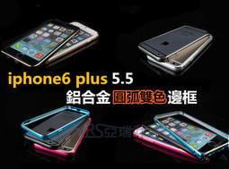 iphone6 plus 5.5航空鋁 鋁合金+邊框 雙色圓弧 蘋果i6配件 海馬扣 完整保護 手機殼 非SGP