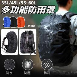 【耐刮!高密度防水】多用途後背包雨衣 背包防水套 背包套 背包罩 防水套 防雨套 防雨罩 防塵套 雨罩 旅遊 登山 露營