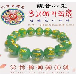 【蓁寶閣】天然綠瑪瑙六字大明咒觀音心咒念珠手串手環
