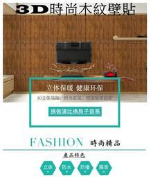 [盈瑩小鋪][友家銷售冠軍][高級木紋款][木紋一律宅配哦!!][台灣出貨]壁貼 3D立體壁貼 壁紙 仿壁磚 隔音 裝潢