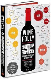 《度度鳥》Wine Folly:看圖學葡萄酒│積木│瑪德琳.帕克特/賈斯汀.哈馬克│全新│定價:650元