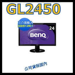 拆封品 BENQ GL2450 24吋LED 液晶螢幕 1805 保三年