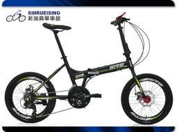 ☆新瑞興單車館☆SRS 新改款~極光20吋鋁合金車架Shimano24速雙碟煞折疊車(三色可選)
