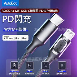 Rock A1 MFi認證 USB-C轉蘋果 PD快充傳輸線 iPhone充電線 18W閃充 iPad iPod
