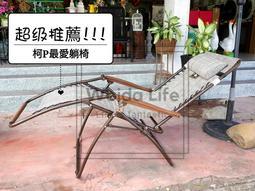 【Weida Life】台灣製造M.I.T.柯P最愛推薦躺椅 涼椅