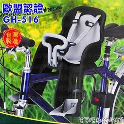 【單車環島】自行車 GH-516前置型兒童安全座椅/兒童安全椅(四色) 歐盟認證*台灣製造~前座式.腳踏車專用兒童座椅