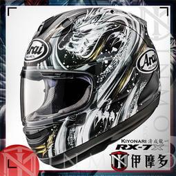 伊摩多※日本 Arai RX-7X Ryuichi Kiyonari 水墨龍 清成龍一 頂款安全帽 消光色
