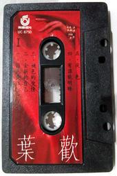 葉歡  因為愛你  原版二手錄音帶
