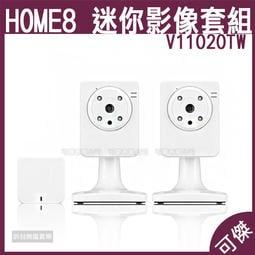 周年慶限量優惠 HOME8 迷你影像套組 V11020TW 影像設備 HOME 8 含 USB 16G 隨身碟