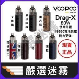 【嚴選迷霧】限特750元 VOOPOO DRAG X 80W 非 Vinci X 70W RPM RPM80 HITA