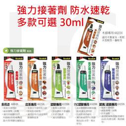 3M 強力接著劑 強力膠 多用途 金屬 布 玻璃 木頭 皮革 橡膠 塑膠 PVC 壓克力 軟質氯乙烯 快乾膠 居家叔叔+