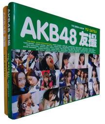 【寫真集|AKB48友攝(綠+黃)日版附書腰 二冊合售】講談社|無劃記破損 書側略泛黃 2003