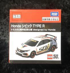 《GTS》TOMICA 多美小汽車 50週年紀念版 HONDA 本田 TYPE R 合金 車143468