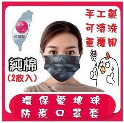 【保證現貨】MIT 台灣製 純棉 口罩套 防疫 手工製 口罩保護套 可重複水洗 延長 醫療口罩 使用效能
